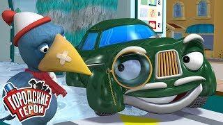 Городские герои   КЛУБ БИЗНЕСМЕНОВ   мультфильмы для детей   Видео для детей