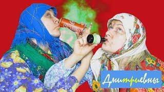 БАБКИ ВПЕРВЫЕ ПЬЮТ  Дмитриевны юмор челлендж