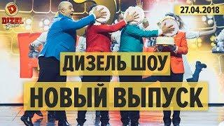Дизель Шоу - НОВЫЙ ВЫПУСК 44 от 27.04.2018 | ЮМОР ICTV