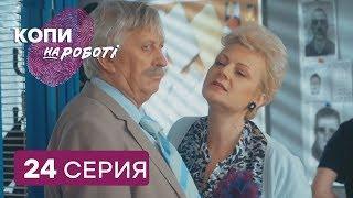 Копы на работе - 1 сезон - 24 серия | ЮМОР ICTV