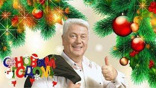В Новый год с хорошим настроеним.Владимир Винокур.Юмористический концерт .Юмор.