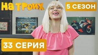 На троих - 5 СЕЗОН - 33 серия - НОВИНКА | ЮМОР ICTV