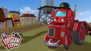 Городские герои | ДОБРЫЕ ДРУЗЬЯ | мультфильмы для детей | Видео для детей