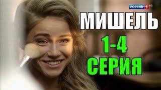 Мишель 1-4  серия Русские мелодрамы 2018 новинки, фильмы 2018 HD