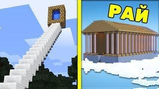 Как сделать Лестницу в Портал в Рай в Майнкрафт! Преступник нуб против Minecraft Мультик в Небе!