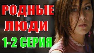 СВЕЖАК 2018! Родные люди 1-2 серия Русские мелодрамы 2018 новинки, фильмы 2018 HD