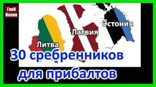 Россия согласилась на компенсации странам Балтии -юмор