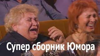 СУПЕР СБОРНИК ЮМОРА! Анекдоты, шутки от юмористов России юмор