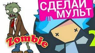 Рисуем Zoombi в Рисуем мультфильмы 2