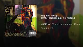 Чёрный юмор (feat. Таможенный Контроль)