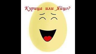Курица или Яйцо?  Юмор
