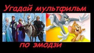 УГАДАЙ МУЛЬТФИЛЬМ ПО ЭМОДЗИ ЗА 10 СЕКУНД!10 мультфильмов