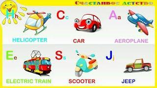 Английский Алфавит с машинками для малышей. Учим английский язык. Познавательное видео для детей
