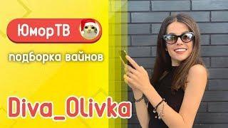Алевтина [diva_olivka] - Подборка вайнов #5