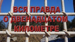 Двенадцатый километр Московского тракта