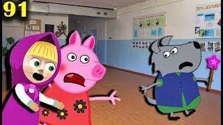Мультики Маша и Пеппа свинка придумали план 91 новая серия Мультфильмы для детей на русском