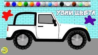 Цветные машинки - развивающие мультфильмы для маленьких. Развивающие мультики для детей