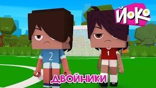 Детские мультфильмы - ЙОКО - Двойники - Трейлер