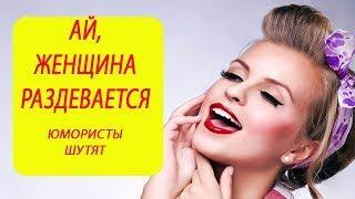 Ай, женщина раздевается! Юмористы России по полной зажигают  юмор и смех
