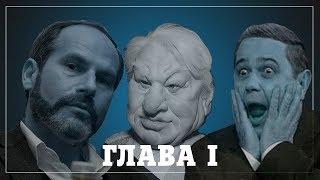 ИСТОРИЯ ЮМОРА РОССИЙСКОГО | ЧАСТЬ ПЕРВАЯ | 1987-2004
