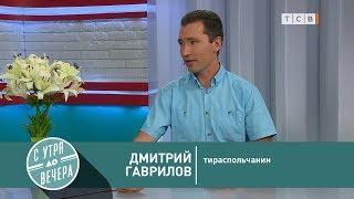 Как сделать Приднестровье привлекательным для туристов. Гость - тираспольчанин Дмитрий Гаврилов