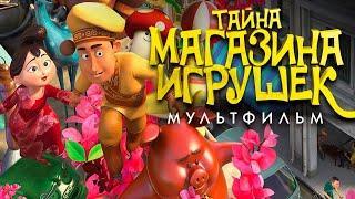 Тайна магазина игрушек /Tea Pets/ Мультфильм HD