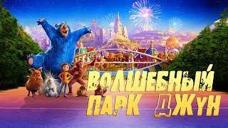 """Мультик 2019 повеселит друзей! """"Волшебный парк Джун"""" новые мультики 2019 онлайн HD"""