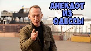 Одесский юмор! Смешные анекдоты 2019 из Одессы!