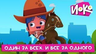 Прикольные мультфильмы - ЙОКО - Один за всех и все за одного - Мультфильм про игры