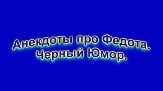 Анекдоты про Федота. Черный Юмор. №2