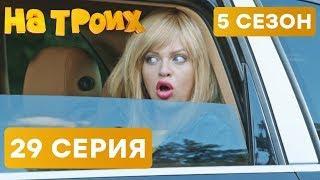 На троих - 5 СЕЗОН - 29 серия - НОВИНКА | ЮМОР ICTV