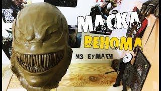 Как сделать шлем-маску нового Венома из фильма 2018 годаиз бумаги и гипса (1 часть)
