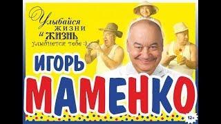Игорь Маменко.Лучший сборник Хорошее качество.Юмор Пародии.
