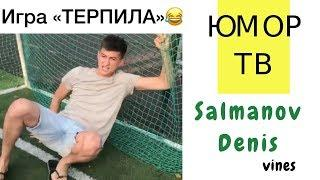 Сальманов Денис [salmanov_denis] - Подборка вайнов #5