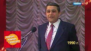 Евгений Петросян - В курилке (1990). Юмор! Юмор!! Юмор!!!