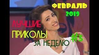 Приколы Лучшие За Неделю Февраль 2019 #3 ПрикоЛОЛ Прикол Юмор Ржака