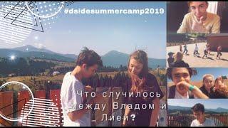 Будни ARTIмэна #8 / Юмор или оскорбление? Влад и Лия поссорились? #dsidesummercamp2019 что там было?