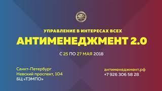 Антименеджмент 2.0 в Санкт-Петербурге
