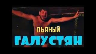 РУССКИЕ ПРИКОЛЫ 2018 #180 ПЬЯНЫЙ ГАЛУСТЯН видео моменты нарезка подборка юмор