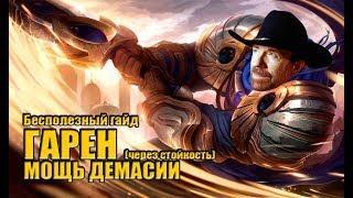 Бесполезный гайд - Гарен | League of Legends