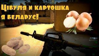 "#КС:ГО  / CS:GO - Цыбуля и бульба беларус! ""#юмор #позитив #троллинг"""