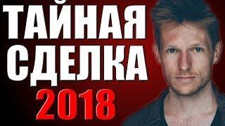 ТАЙНАЯ СДЕЛКА (2018) Русские детективы 2018 Новинки Фильмы Сериалы 2018 HD
