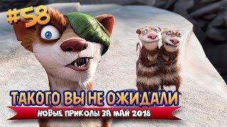 ПРИКОЛЫ | РЖАКА ДО СЛЕЗ | РУССКИЕ ПРИКОЛЫ 2018