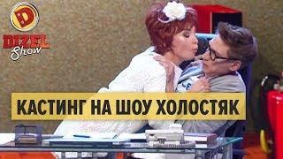 Кастинг на шоу Холостяк – Дизель Шоу 2018 | ЮМОР ICTV