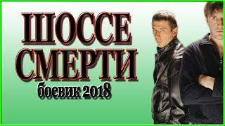 """Крутой боевик """"Шоссе смерти"""" фильмы новинки 2018"""