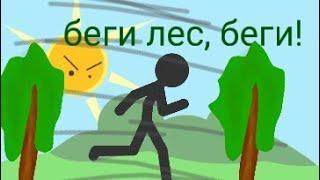 Туториал бега в рисуем мультфильмы 2