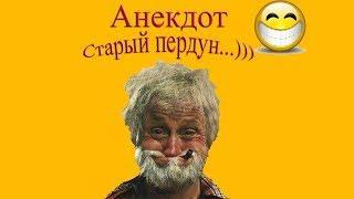 Анекдот про старого пердуна. Смех! Юмор!! Позитив!!!