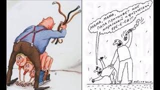Про порку. Карикатуры смешные картинки юмор приколы
