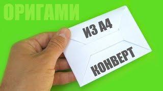 Как сделать конверт из листа бумаги формата А4 без клея и без ножниц - простое оригами своими руками