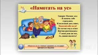 ФРАЗЕОЛОГИЗМЫ в картинках и стихах   Познавательное видео для детей